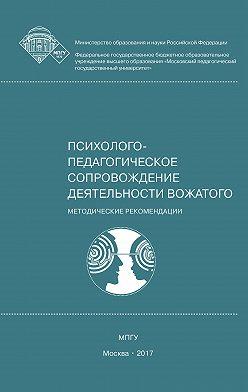 Елена Леванова - Профессиональная этика и коммуникативная культура вожатого