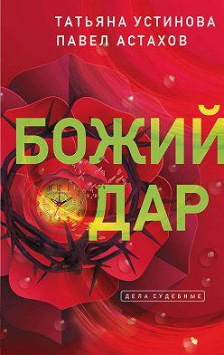 Татьяна Устинова - Божий дар