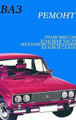 Илья Мельников - ВАЗ. Ремонт