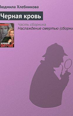 Людмила Хлебникова - Черная кровь