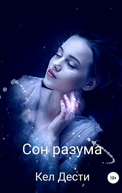 Кел Дести - Сон Разума