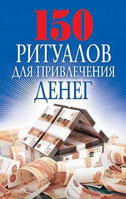 Ольга Романова - 150 ритуалов для привлечения денег