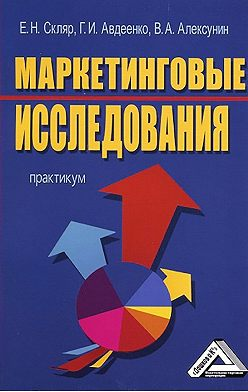 Владимир Алексунин - Маркетинговые исследования