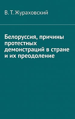 В. Жураховский - Белоруссия, причины протестных демонстраций встране иих преодоление