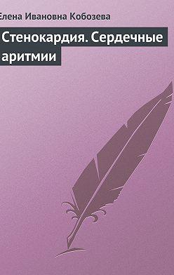 Елена Кобозева - Стенокардия. Сердечные аритмии