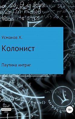 Хайдарали Усманов - Колонист. Часть 6. Паутина интриг