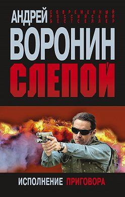 Андрей Воронин - Слепой. Исполнение приговора