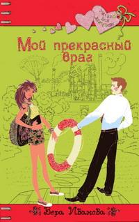 Вера Иванова - Мой прекрасный враг
