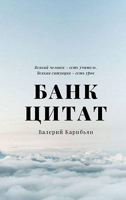 Валерий Карибьян - Банк цитат