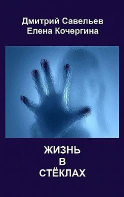 Дмитрий Савельев - Жизнь в стёклах (сборник)