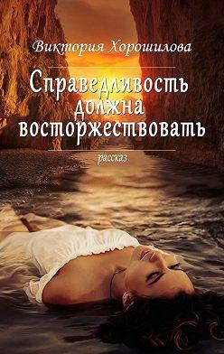 Виктория Хорошилова - Справедливость должна восторжествовать