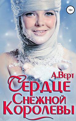 Александр Верт - Сердце снежной королевы