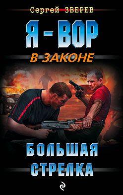 Сергей Зверев - Большая стрелка