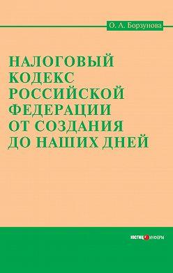 Ольга Борзунова - Налоговый кодекс Российской Федерации от создания до наших дней