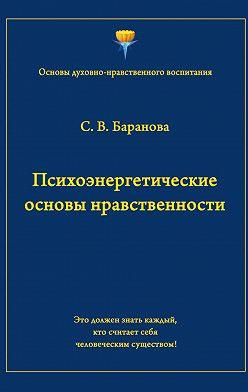 Светлана Баранова - Психоэнергетические основы нравственности