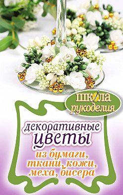 Неустановленный автор - Декоративные цветы из бумаги, ткани, кожи, меха, бисера