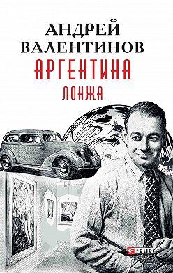 Андрей Валентинов - Аргентина. Лонжа