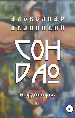 Александр Иваницкий - Сон Дао. Междорожье