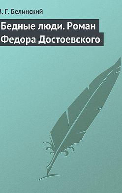 Виссарион Белинский - Бедные люди. Роман Федора Достоевского