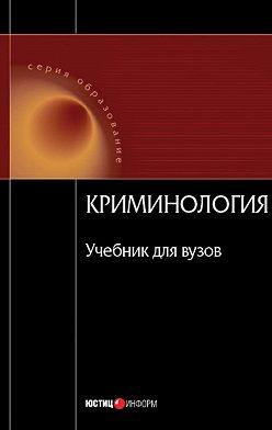 Коллектив авторов - Криминология
