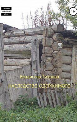 Владислав Тихонов - Наследство одержимого
