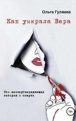 Ольга Гуляева - Как умирала Вера