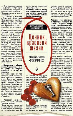 Людмила Феррис - Ценник красивой жизни