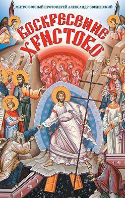 Александр Введенский - Воскресение Христово