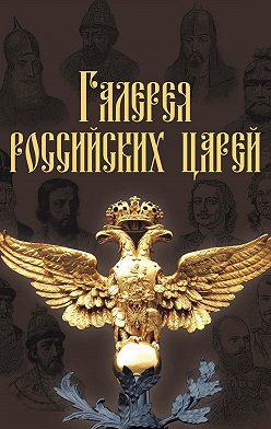 И. Латыпова - Галерея российских царей