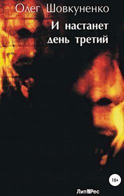 Олег Шовкуненко - И настанет день третий