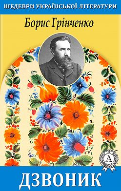 Борис Грінченко - Дзвоник