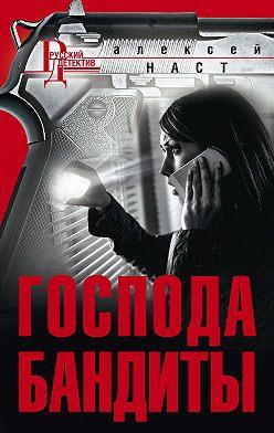 Алексей Наст - Господа бандиты