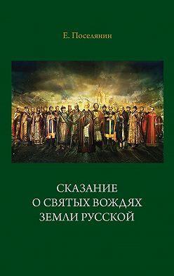 Евгений Поселянин - Сказание о святых вождях Земли Русской