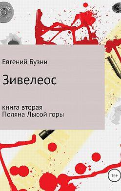 Евгений Бузни - Зивелеос. Книга вторая. Поляна Лысой горы