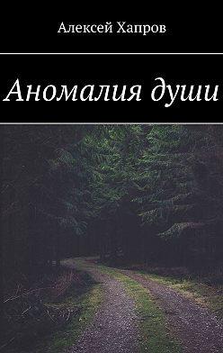 Алексей Хапров - Аномалиядуши