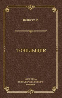 Эжен Шаветт - Точильщик