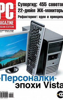 PC Magazine/RE - Журнал PC Magazine/RE №08/2008