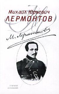 Mikhail Lermontov - Исповедь