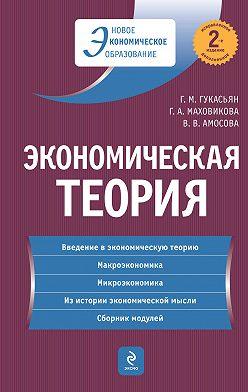 Вера Амосова - Экономическая теория: учебник