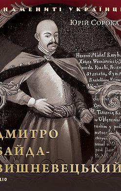 Юрий Сорока - Дмитрий Байда-Вишневецкий
