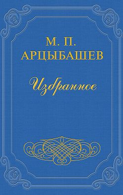 Михаил Арцыбашев - О смерти Чехова