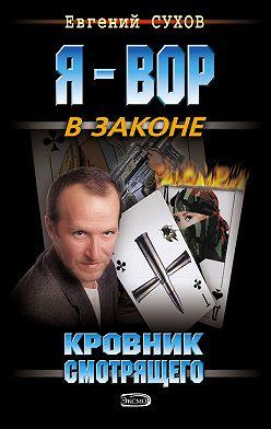 Евгений Сухов - Кровник смотрящего