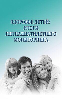 Александра Шабунова - Здоровье детей: итоги пятнадцатилетнего мониторинга