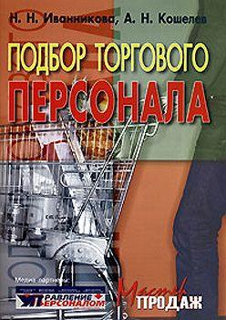 Наталья Иванникова - Подбор торгового персонала