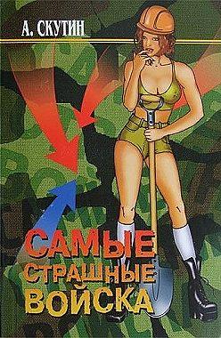 Александр Скутин - Самые страшные войска
