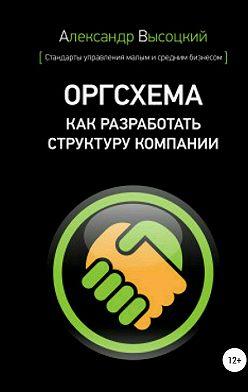Александр Высоцкий - Оргсхема. Как разработать структуру компании