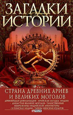 Мария Згурская - Страна древних ариев и Великих Моголов