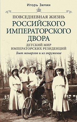 Игорь Зимин - Детский мир императорских резиденций. Быт монархов и их окружение