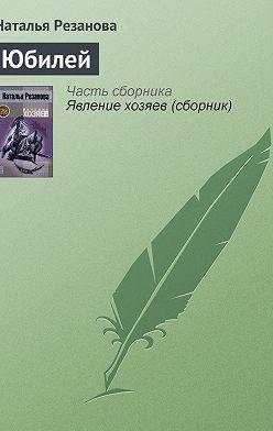 Наталья Резанова - Юбилей
