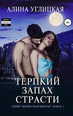 Алина Углицкая - Терпкий запах страсти
